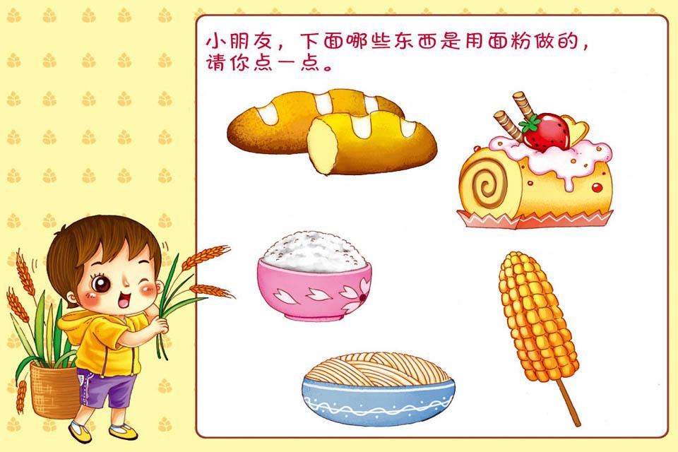 joyorange-玉米水稻和小麦的故事图片